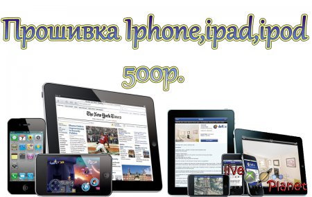 Прошивка Iphone,ipod,ipad в Коломне.