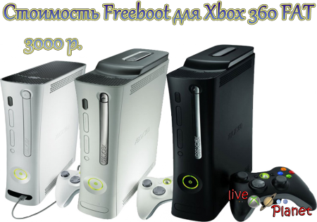 Xbox 360 FAT freboot в Коломне.